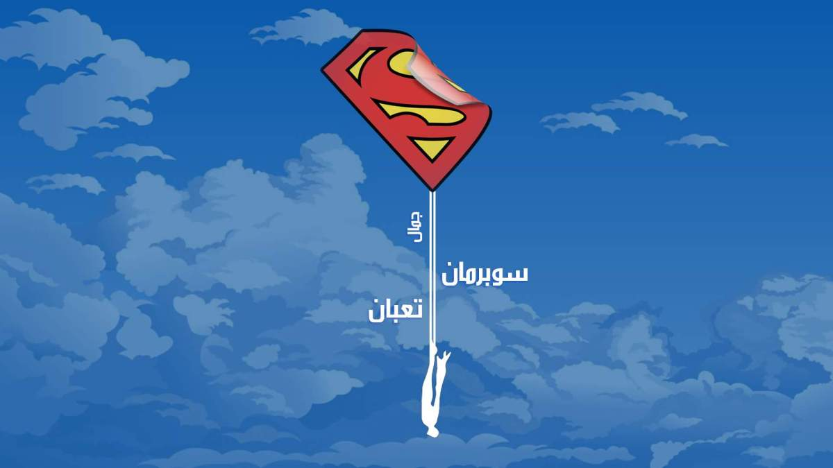 Jamal – Superman Ta3ben