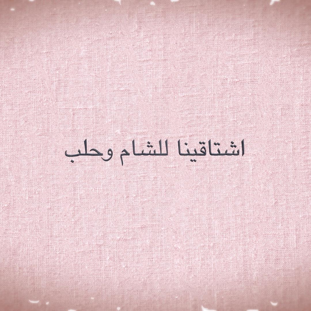Nidhal Al Hassoun – Shtagena LiSham WHalab